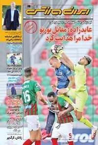ایران ورزشی - ۱۳۹۹ دوشنبه ۲۸ مهر