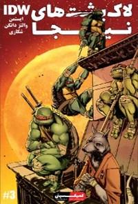 لاکپشتهای نینجا؛ قسمت سوم