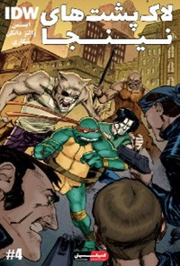 لاکپشتهای نینجا؛ قسمت چهارم