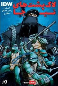 لاکپشتهای نینجا؛ قسمت هفتم