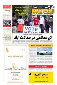 روزنامه اقتصادبرتر ـ شماره ٨١۴ ـ ٢٩ مهر ٩٩