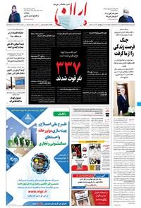 ایران - ۲۹ مهر ۱۳۹۹