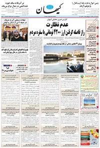 کیهان - سهشنبه ۲۹ مهر ۱۳۹۹