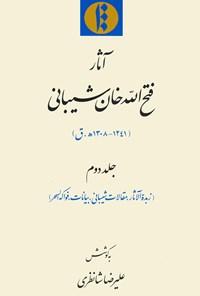 آثار فتحالله خان شیبانی (جلد دوم: زبدهالآثار، مقالات شیبانی، بیانات، فواکهالسحر)