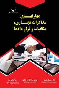 مهارتهای مذاکرات تجاری، مکاتبات و قراردادها