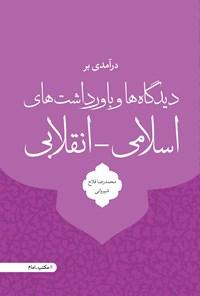 درآمدی بر دیدگاهها و باورداشتهای اسلامی - انقلابی