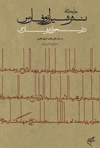 جایگاه نثر شیراز و فارس در تحول نثر فارسی
