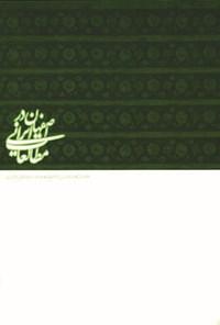 اصفهان در مطالعات ایرانی؛ جلد اول