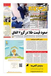 روزنامه اقتصادبرتر ـ شماره ٨١۵ ـ ٣٠ مهر ٩٩