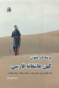 پرسه در متون عاشقانهی کهن فارسی