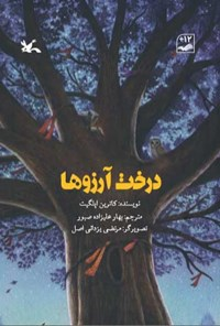 درخت آرزوها
