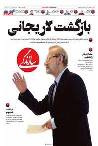 روزنامه سازندگی ـ شماره ۷۸۲ ـ ۳۰ مهر ۹۹