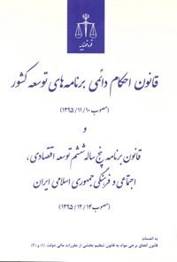 قانون احکام دائمی برنامه های توسعه کشور (مصوب ۱۳۹۵/۱۱/۱۰)