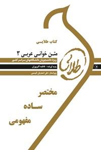 متن خوانی عربی ۳