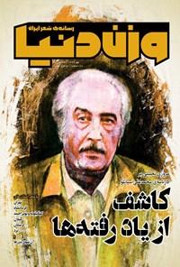 مجله وزن دنیا ـ شماره ۹ ـ مهرماه ۱۳۹۹