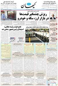 کیهان - چهارشنبه ۳۰ مهر ۱۳۹۹
