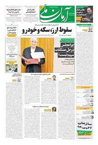 آرمان - ۱۳۹۹ چهارشنبه ۳۰ مهر