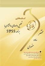 تحلیل دادههای روانشناسی با برنامهی SPSS