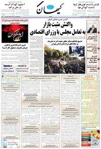 کیهان - پنجشنبه ۰۱ آبان ۱۳۹۹