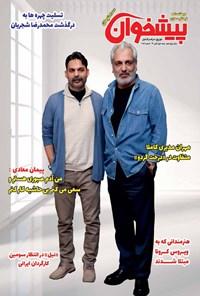 مجله پیشخوان ـ شماره ۲۵۷ ـ نیمه اول آبانماه