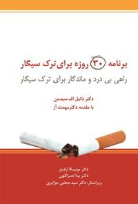 برنامهی ۳۰ روزه برای ترک سیگار