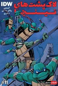 لاکپشتهای نینجا؛ قسمت یازدهم