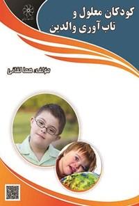 کودکان معلول و تابآوری والدین