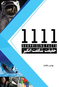 ۱۱۱۱ حقیقت شگفتانگیز