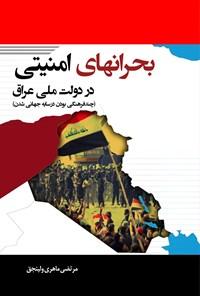 بحران های امنیتی در دولت ملی عراق