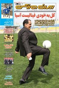 ایران ورزشی - ۱۳۹۹ دوشنبه ۵ آبان