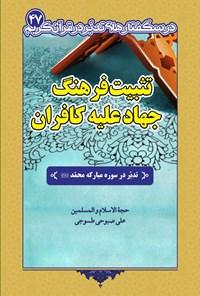 تثبیت فرهنگ جهاد علیه کافران