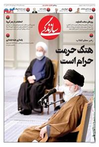 روزنامه سازندگی ـ شماره ۷۸۴ ـ ۵ آبان ۹۹