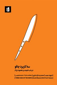 سه کاربرد چاقو؛ در باب طبیعت و مقصود درام