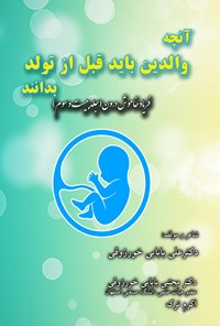 وظایف مهم والدین قبل از تولد فرزند