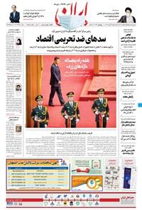 ایران - ۶ آبان ۱۳۹۹
