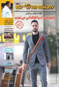 ایران ورزشی - ۱۳۹۹ سه شنبه ۶ آبان