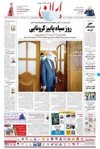 ایران - ۷ آبان ۱۳۹۹