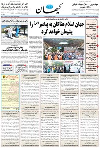 کیهان - چهارشنبه ۰۷ آبان ۱۳۹۹