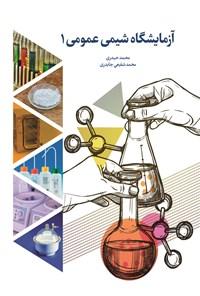 آزمایشگاه شیمی عمومی ۱