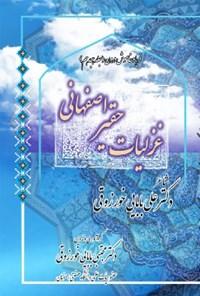غزلیات حقیر اصفهانی