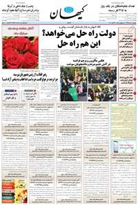 کیهان - پنجشنبه ۰۸ آبان ۱۳۹۹
