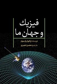 فیزیک و جهان ما