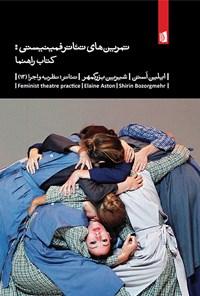 تمرینهای تئاتر فمینیستی؛ کتاب راهنما