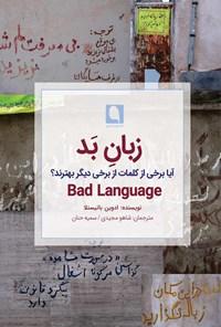 زبان بد