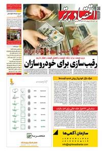 روزنامه اقتصادبرتر ـ شماره ٨١٩ ـ ١٠ آبان ٩٩