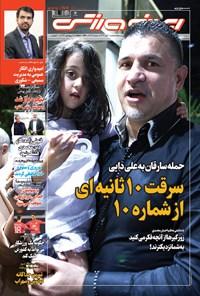 ایران ورزشی - ۱۳۹۹ شنبه ۱۰ آبان