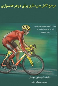 مرجع کامل بدنسازی برای دوچرخهسواری
