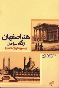 هنر اصفهان از نگاه سیاحان
