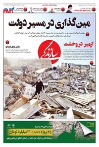 روزنامه سازندگی ـ شماره ۷۸۸ ـ ۱۰ آبان ۹۹
