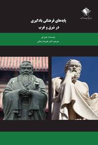 پایههای فرهنگی یادگیری در شرق و غرب